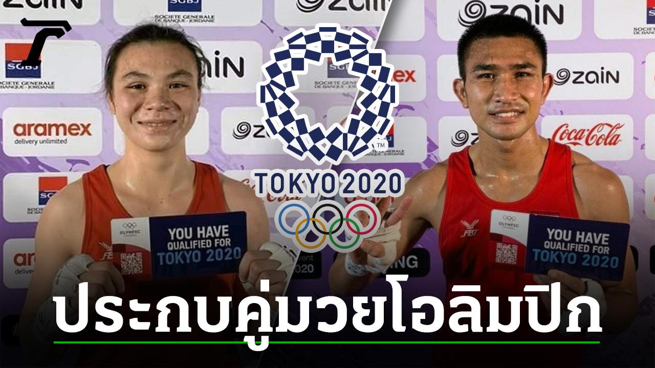 จับสายมวยโอลิมปิก 4 นักชกไทยเจองานยาก
