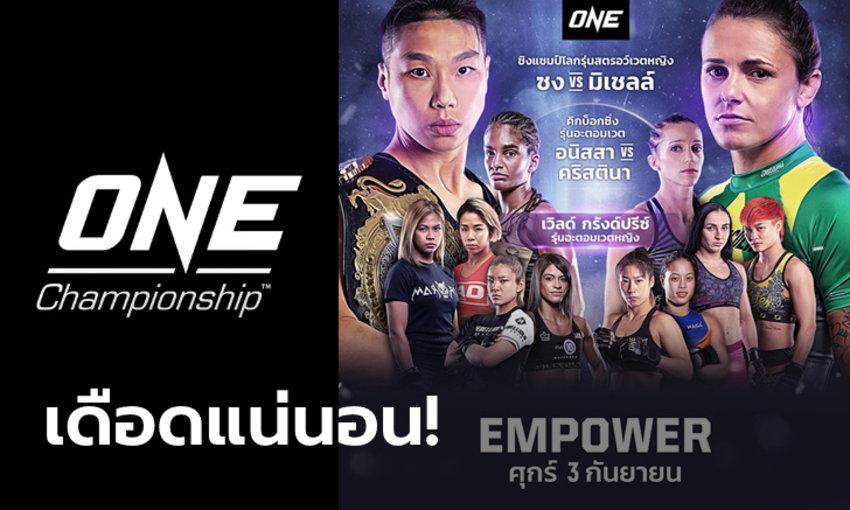 """ศึกหญิงแกร่ง """"ONE: EMPOWER"""" ได้คิวใหม่ 3 กันยายนนี้"""